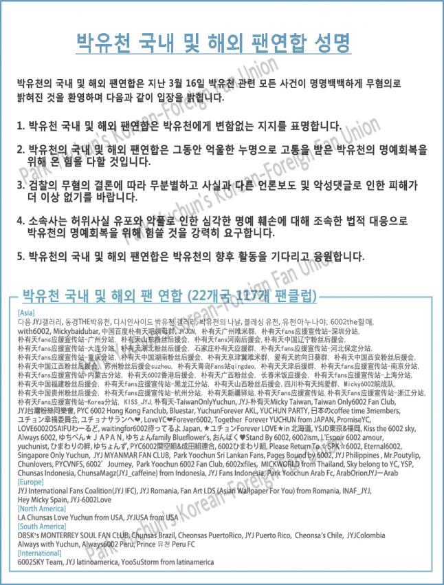 """박유천 팬연합 """"변함없는 지지…향후 활동 응원"""""""