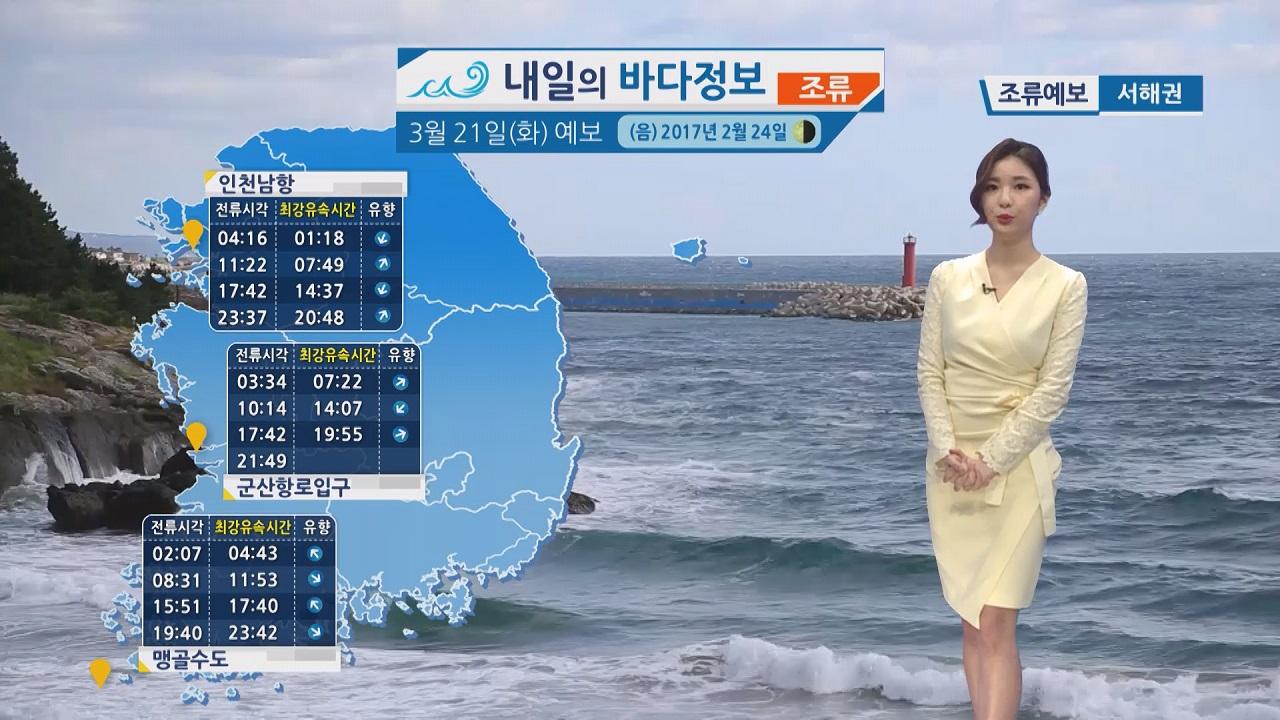 [내일의 바다 정보] 3월 21일 소조기 일교차 크게 벌어지고 비 내려 옷차림 주의 바람