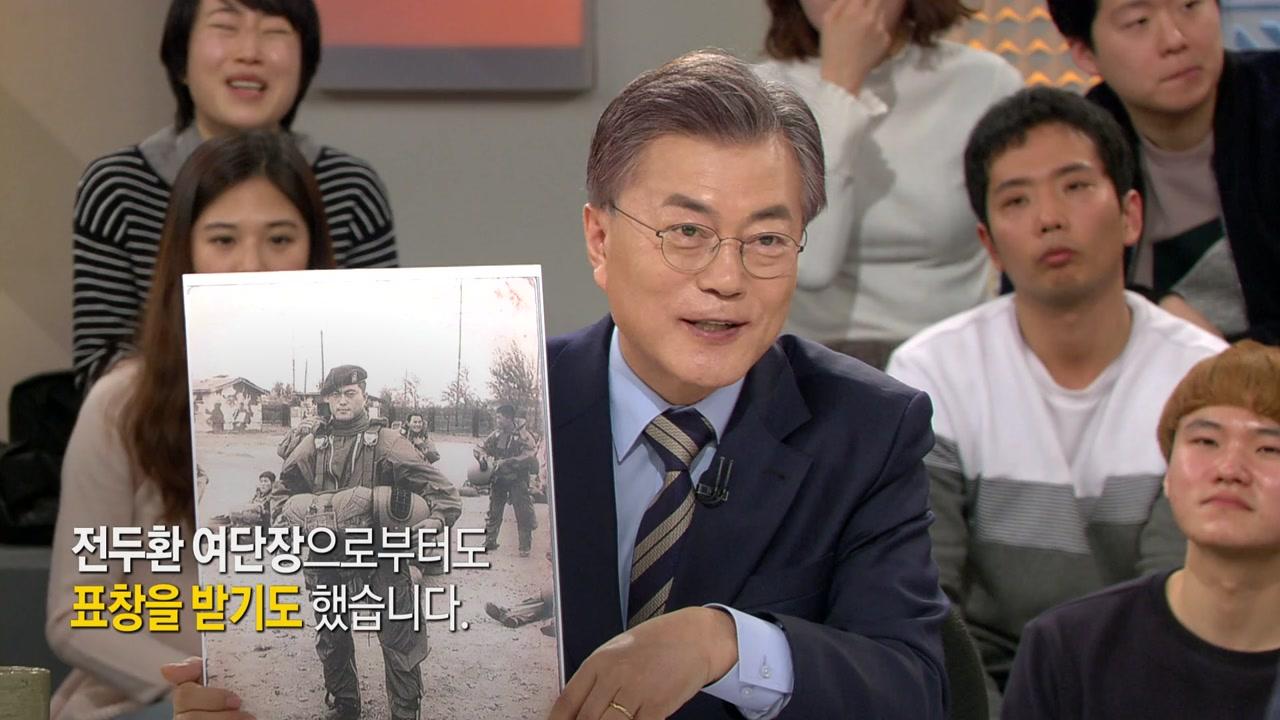 文 '군 복무 중 전두환 표창장' 발언 논란