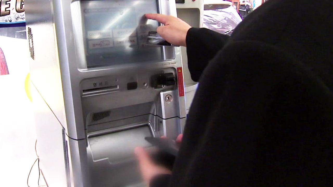 ATM 악성코드 감염...첫 인출 피해