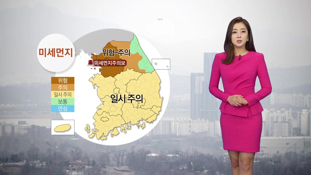 [날씨] 오전까지 미세먼지↑...바람 불며 쌀쌀