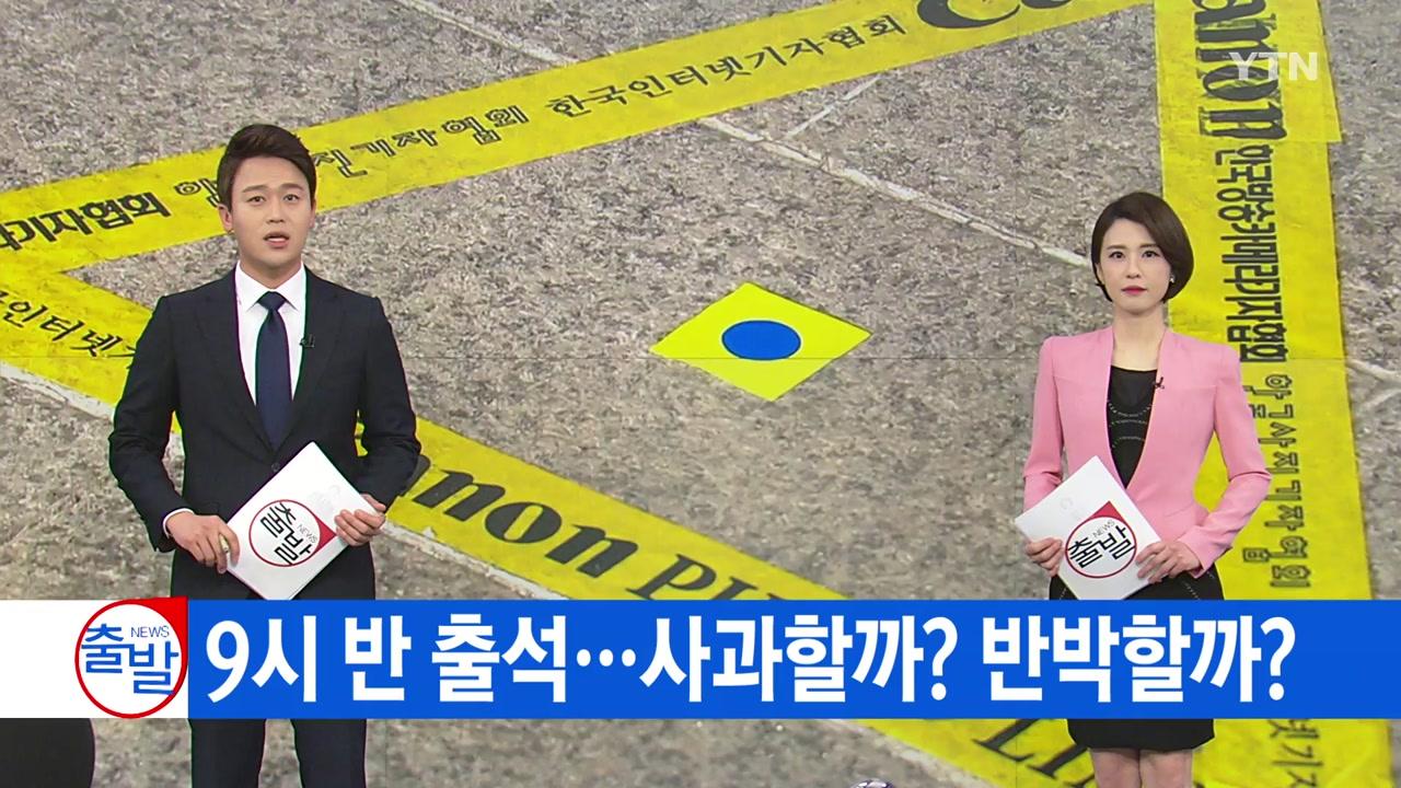 [YTN 실시간뉴스] 박근혜 前 대통령 9시 반 검찰 출석...사과할까? 반박할까?
