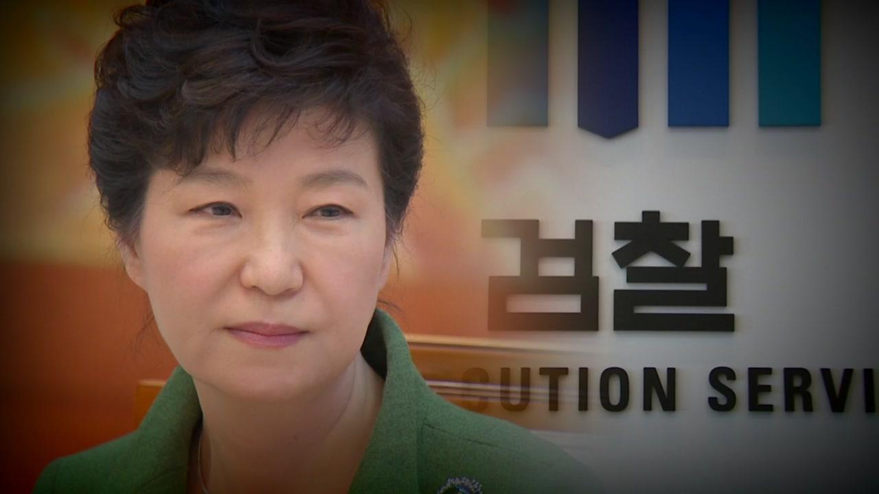 박 前 대통령 9시 반 검찰 출석...사과할까? 반박할까?