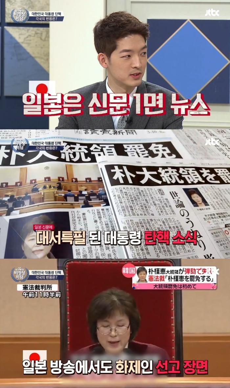 '비정상회담' 대표들이 본 '박근혜 탄핵'