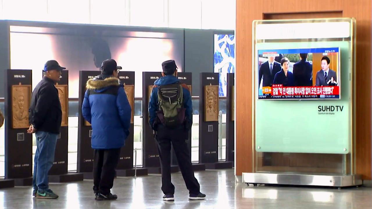 박 前 대통령 '29글자 메시지'에 대한 시민들 반응