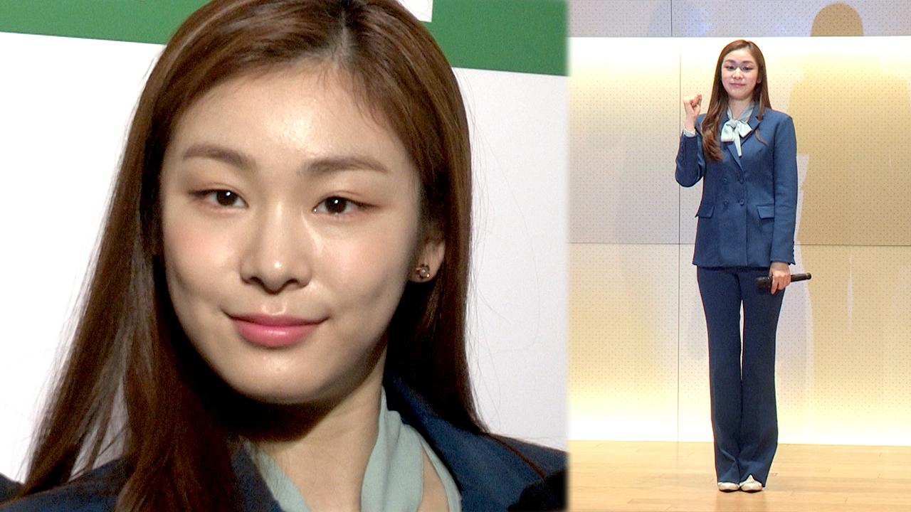 '피겨퀸' 김연아, 생활 속 환경보호 노하우 2가지