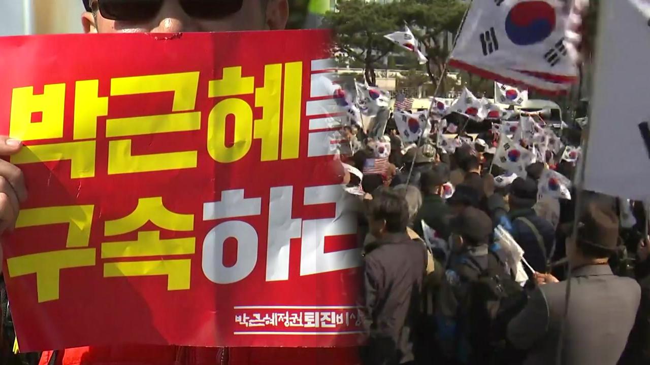 """""""구속수사"""" vs """"탄핵무효"""" 집회...긴장 고조"""