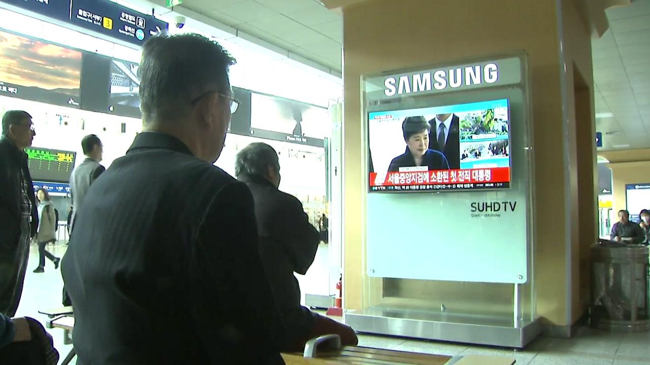 """온 국민 검찰 조사 관심 집중...""""착잡·실망"""""""