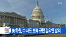 [YTN 실시간뉴스] 美 하원, 中 사드 보복 규탄 결의안 발의