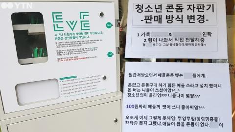 """""""양심 없는 성인"""" 청소년용 콘돔 자판기 수난"""