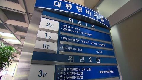 [속보] 검찰, 우병우 관련 청와대 압수수색 종료