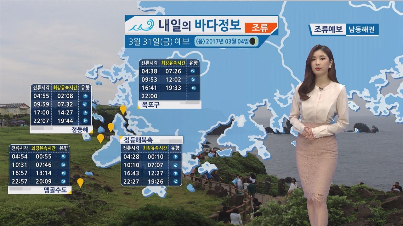 [내일의 바다 정보] 3월 31일 서,남해 먼바다 동해 전해상 강한 바람 높은 물결 주의