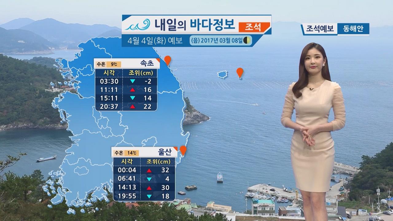 [내일의 바다 정보] 4월 4일 하늘이 차츰 맑아진다는 절기 청명, 환절기 건강 관리 유의