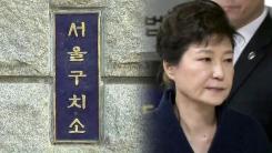 [취재N팩트] 21년 만의 구치소 조사...뇌물죄 입증이 운명 가른다
