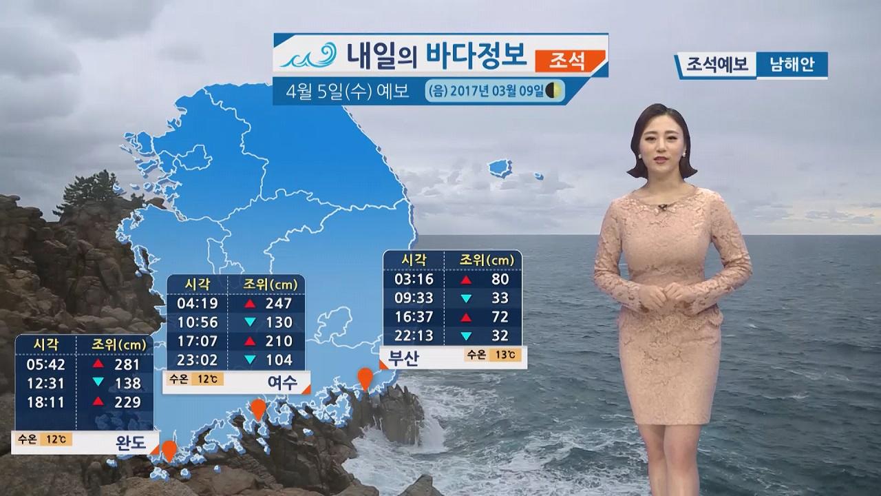 [내일의 바다 정보] 4월 5일 식목일 절기 한식 많은 양의 봄비 소식, 서해안 해무 돌풍