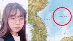 '일본해' 표기를 '동해'로...英 언론사에 연락한 기특한 여고생