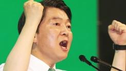 [인물파일] 안철수 국민의당 대선 후보는?
