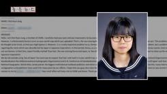 [좋은뉴스] '일본해' 표기 '동해'로 바로잡은 여고생
