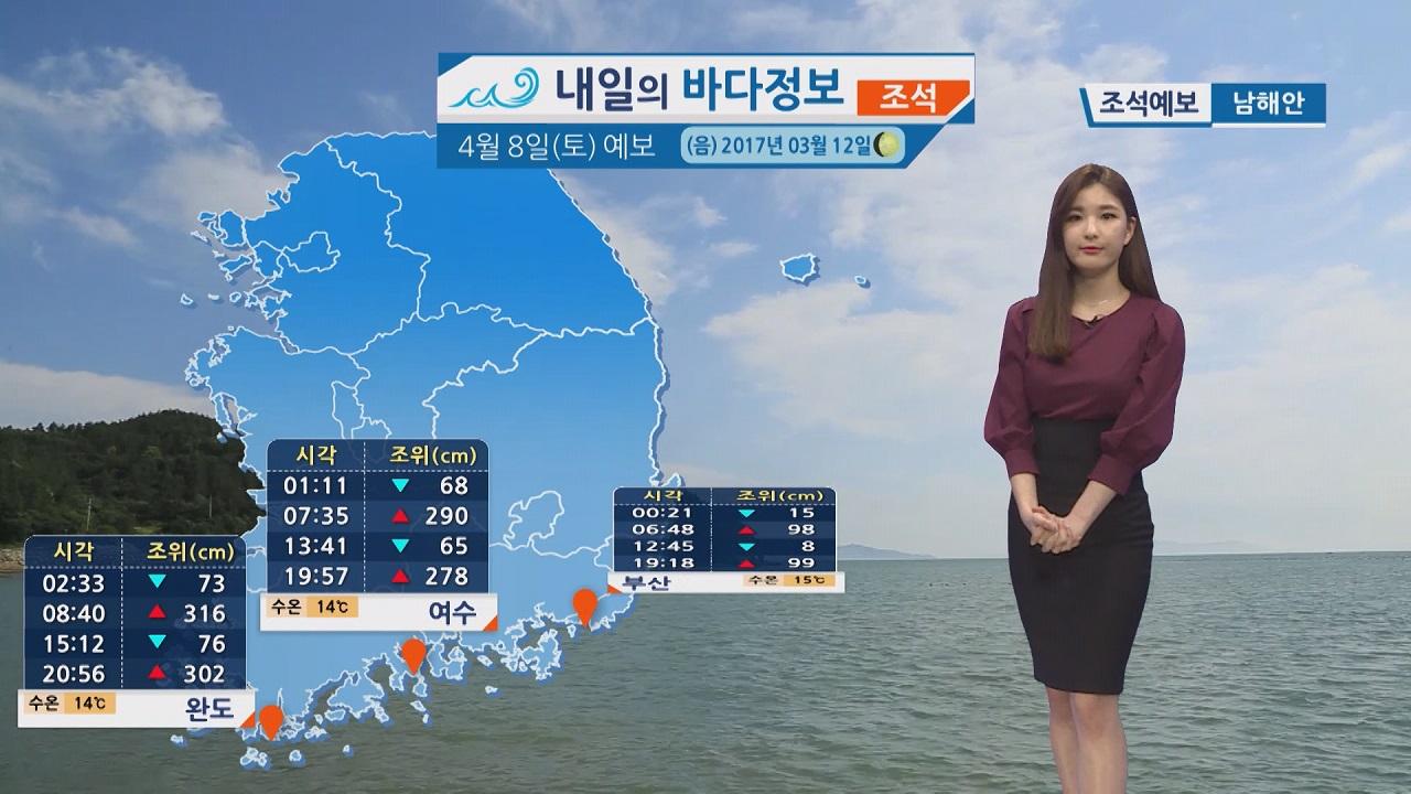 [내일의 바다 정보] 4월 8일 전해상 짙은 해무, 제주도남쪽 먼바다 강한 바람 예상