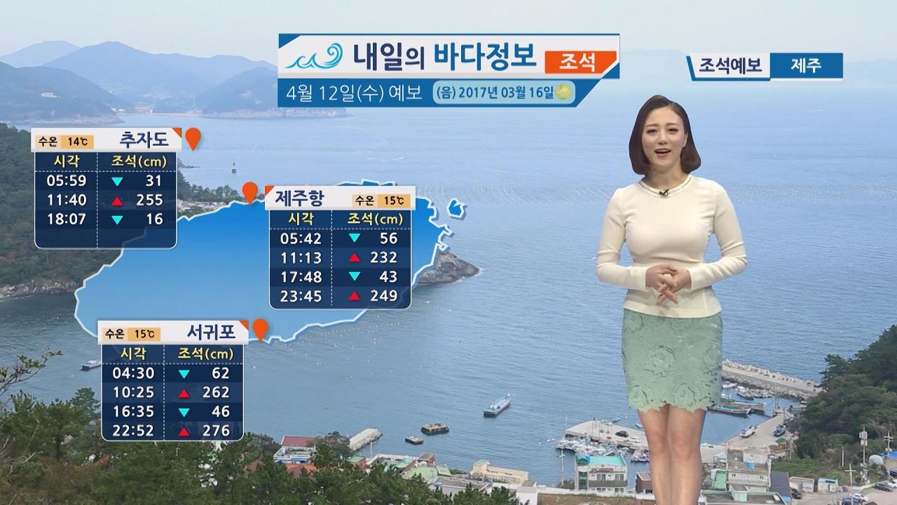 [내일의 바다 정보] 4월 12일 날씨 맑고 포근하나, 해안가 강한 바람 불어 시설물 주의