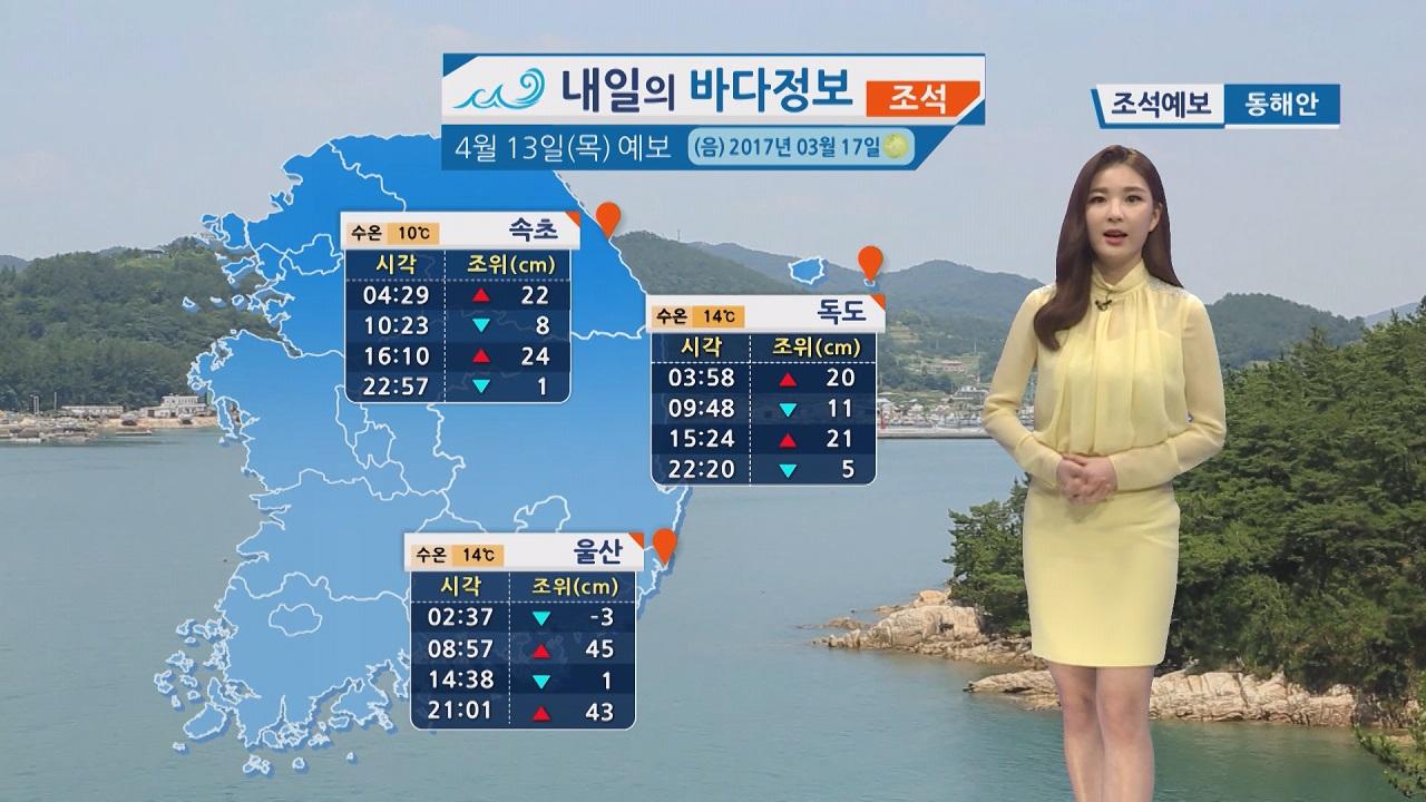 [내일의 바다 정보] 4월 13일 옅은 황사 영향, 대기 건조해 각종 화재 예방 유의 바람