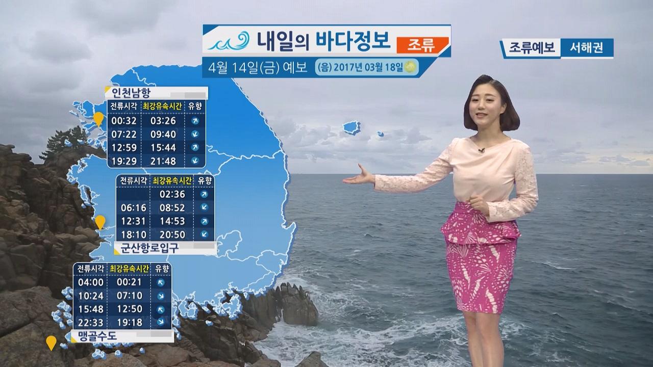 [내일의 바다 정보] 4월 14일 동해상 풍랑예비 특보 서해 남해상 해무 영향 안전에 유의