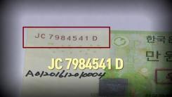 [취재N팩트] 동일 일련번호 위조지폐 전국 곳곳 발견