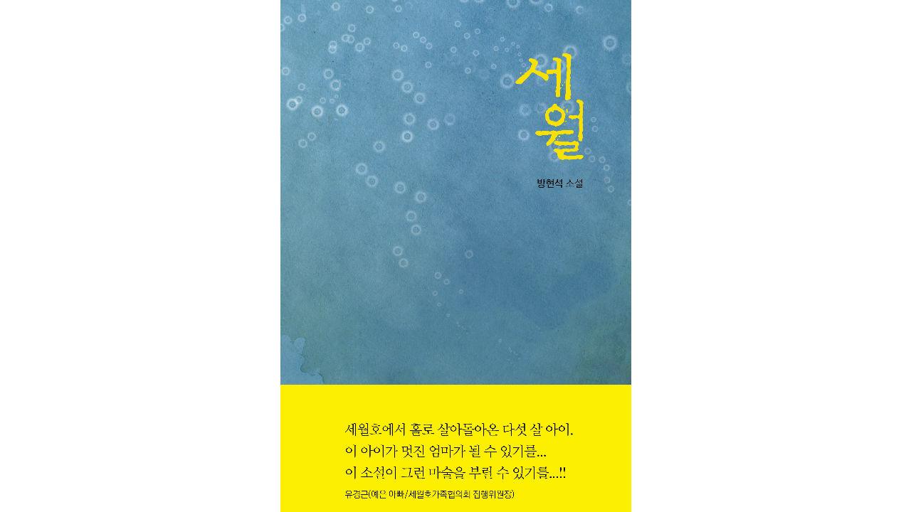 """""""세월호 참사를 기억하라""""… 방현석 소설 <세월> 출간"""
