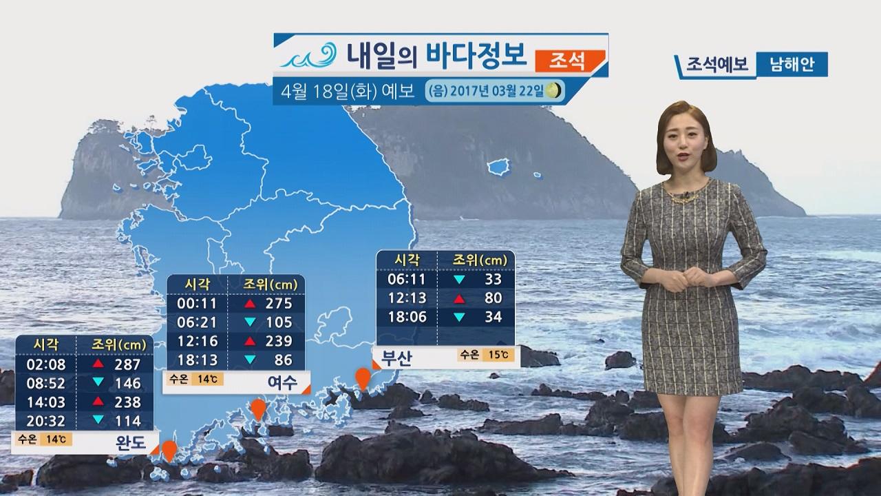 [내일의 바다 정보] 4월 18일 전 해상에 돌풍과 해무 발생, 전국이 대체로 흐려
