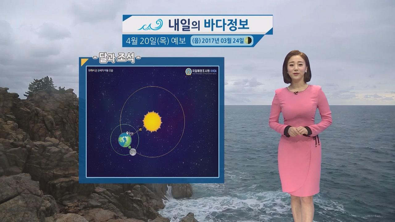 [내일의 바다 정보] 4월 20일 봄의 마지막 절기 '곡우' , 낮부터 밤사이 비가 내려