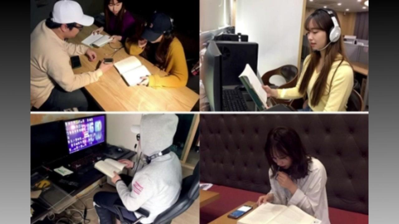 [좋은뉴스] 시각장애인 위한 대학생들의 재능기부