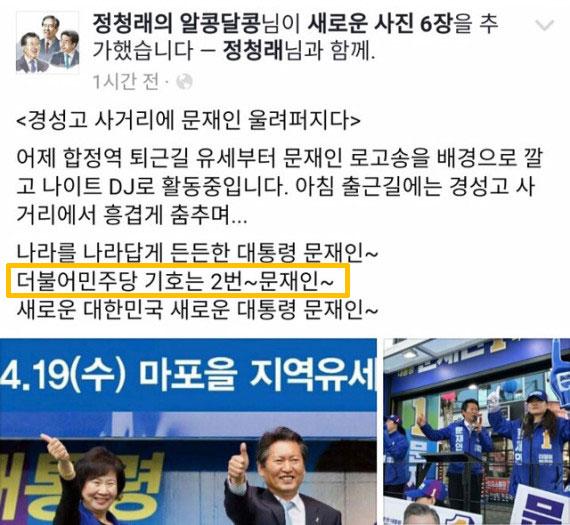 더불어민주당 정청래의 '습관성 기호 2번' 홍보