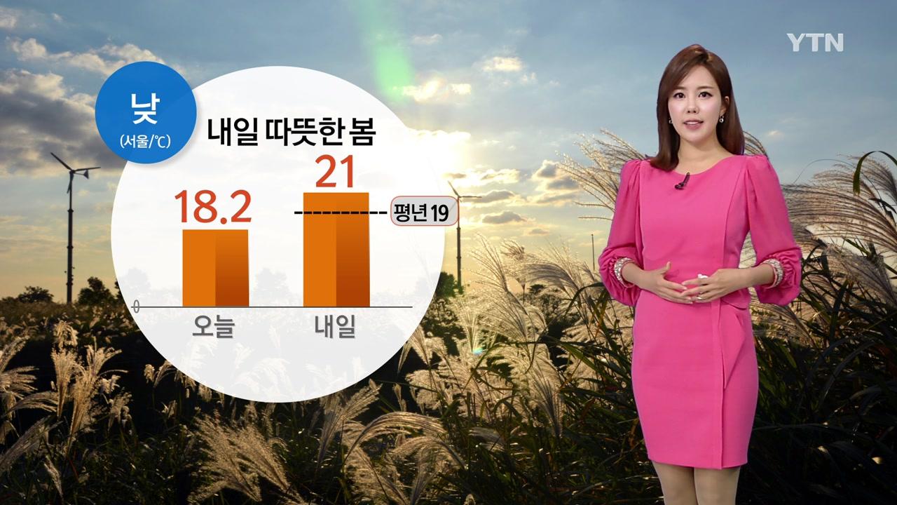 [날씨] 내일도 미세먼지↑...낮 동안 따뜻