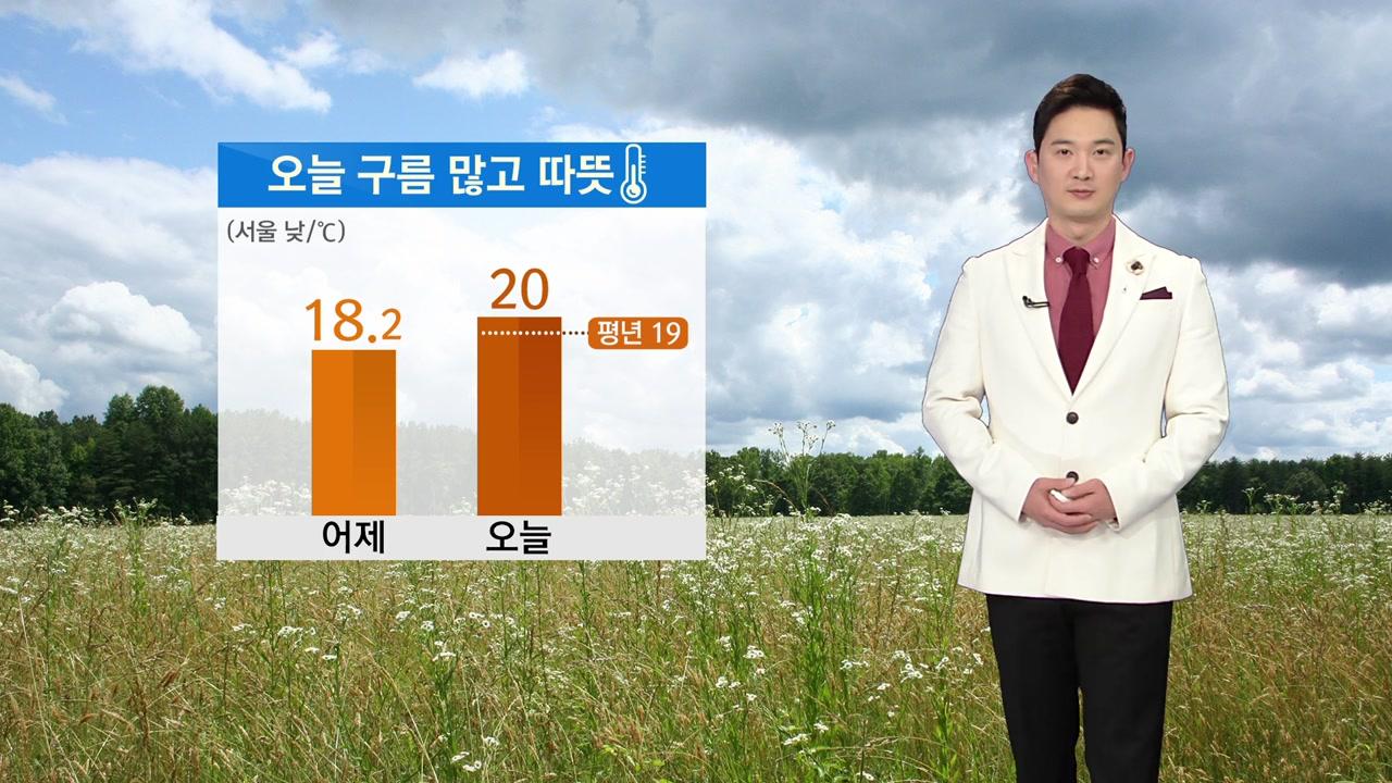 [날씨] 오늘 구름 많고 따뜻…낮부터 미세먼지↑