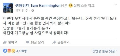 샘 해밍턴, '웃찾사' 홍현희 흑인 분장에 일침