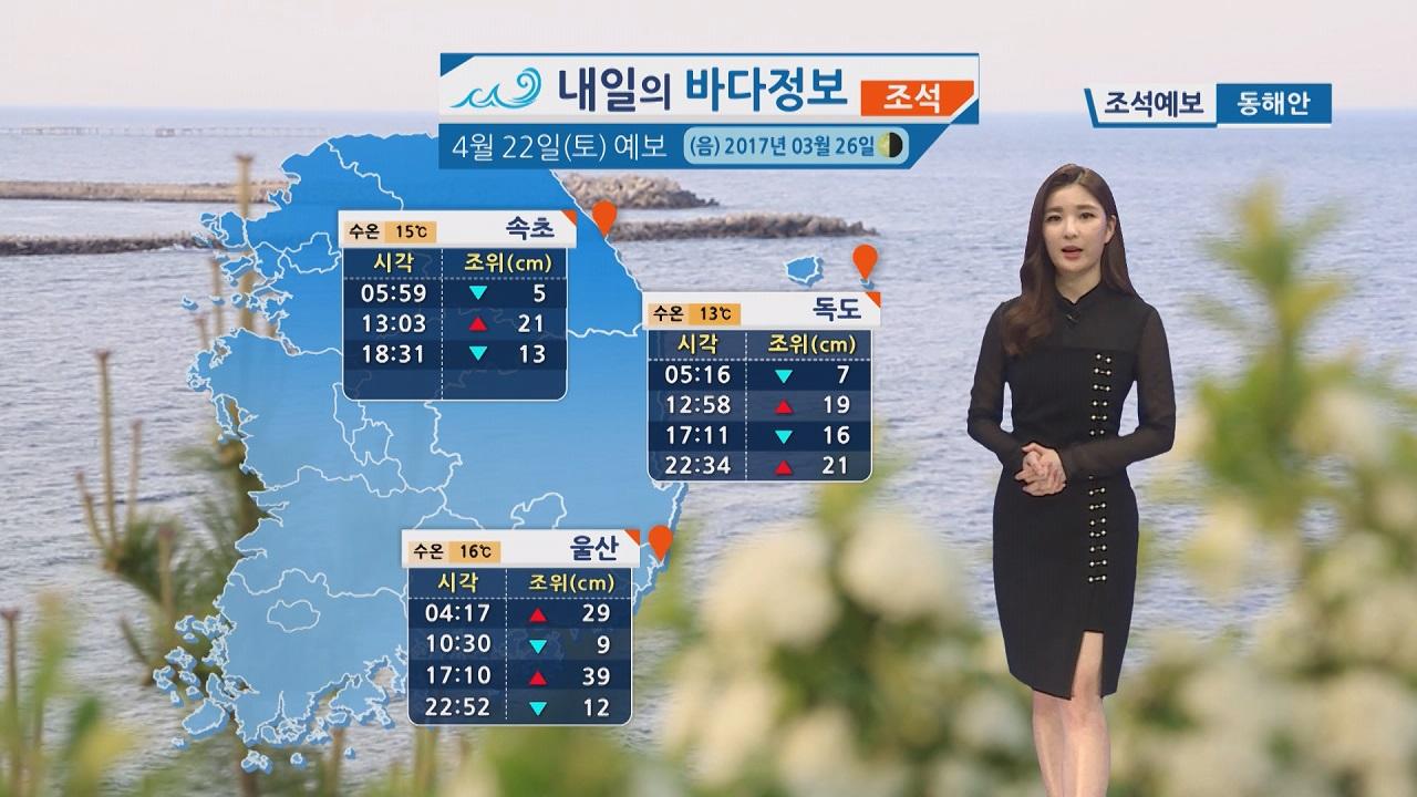 [내일의 바다 정보] 4월 22일 지구의 날, 주말동안 맑고 따뜻한 봄날씨 즐길 수 있어
