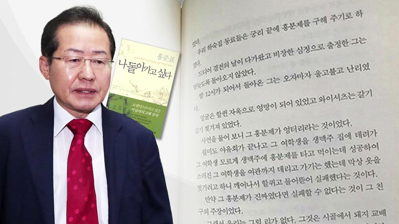 """洪 """"돼지흥분제에 관여 안 해""""...자질 논란 비화"""