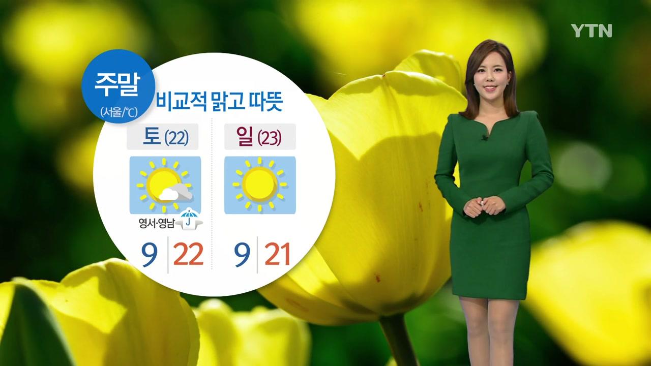 [날씨] 내일 미세먼지 걱정 없어...나들이 즐기기 좋아