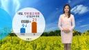 [날씨] 내일도 맑고 따뜻한 봄 날씨...나들이 좋...