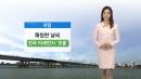 [날씨] 내일도 따뜻한 봄 날씨…큰 일교차 주의