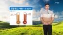 [날씨] 오늘 맑고 따뜻...큰 일교차, 자외선 주의