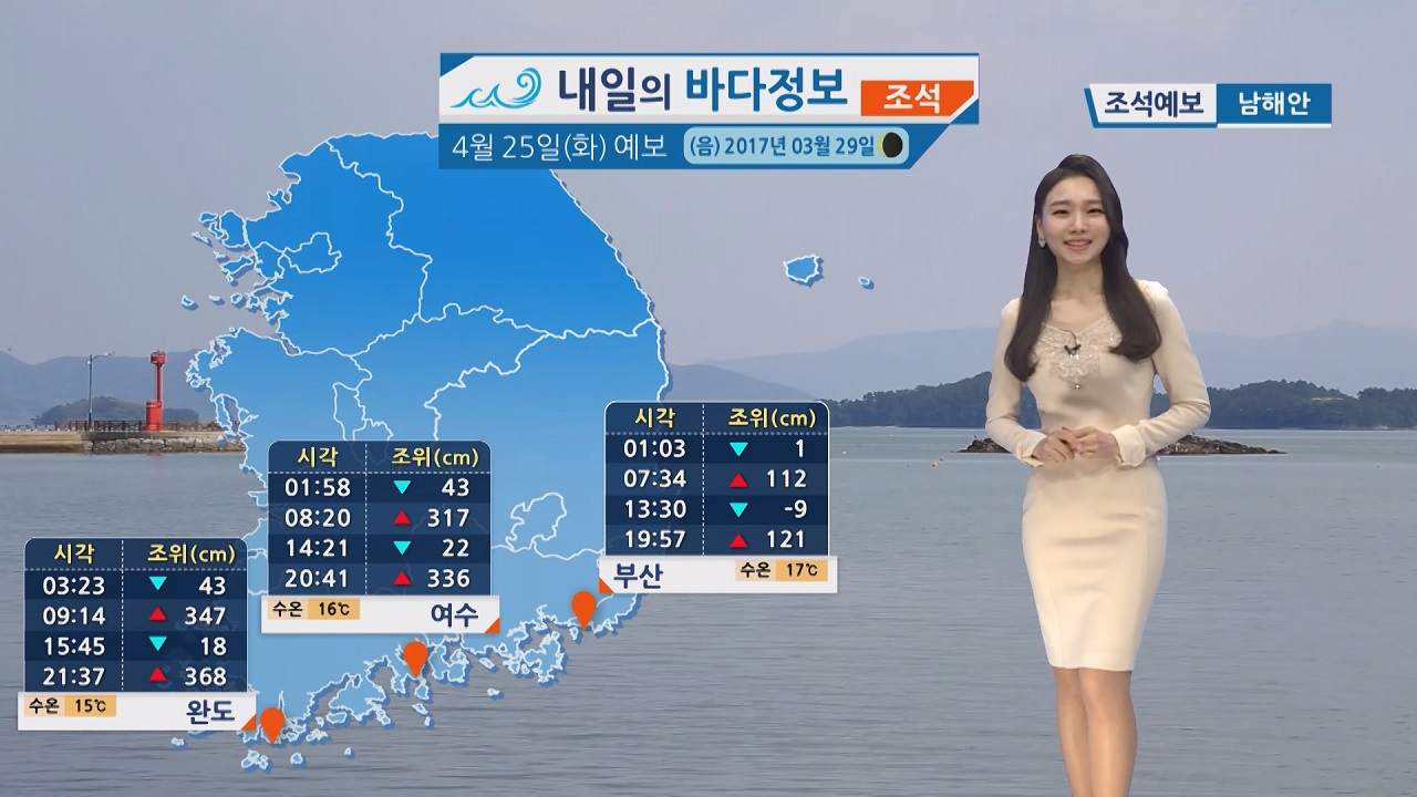 [내일의 바다 정보] 4월 25일 전 해상 짙은 안개 예상, 일부 지역 적은 양 비 내려