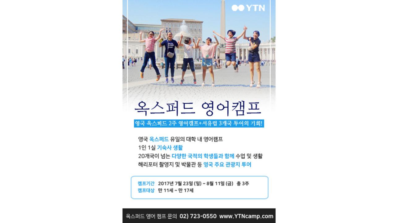 YTN라디오, 영국 옥스퍼드 영어캠프 주최