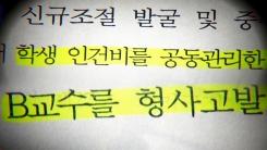 [취재N팩트] 학생 월급이 쌈짓돈?...명문대 교수들 수십억 횡령 의혹