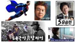 벽보보다 더 재미난 후보들의 '영화 포스터'