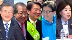 """문재인 """"국민의당과 통합 열려있다""""...안철수 """"홍준표 찍으면 문재인 웃는다"""""""