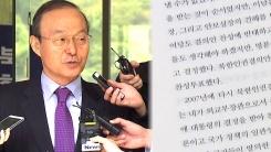 '북한 인권결의안 논란' 고발 사건 본격 수사