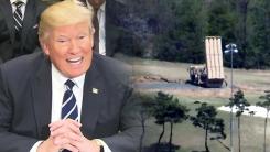 트럼프 사드 충격 발언...한미동맹 위기로 치닫나