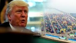 """트럼프 """"한미FTA 끔찍한 협정...재협상하거나 폐기"""""""