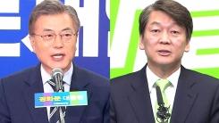 문재인·안철수, 대선 막판 '통합정부·공동정부' 경쟁